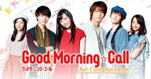 Good Morning Call ~ Our Campus Days.jpg