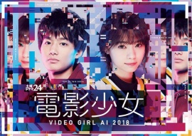 Denei Shoujo ~ Video Girl AI 2018.jpg