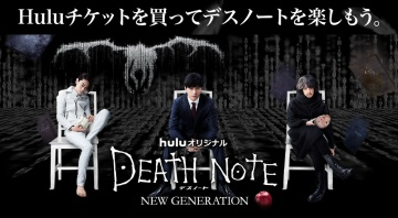 Death Note ~ New Generation.jpg